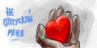 Граффити В Контакте: Любовь