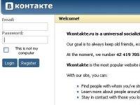 """Социальная сеть """"Вконтакте"""" станет всемирной"""