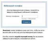 """""""Вконтакте"""" ввели телефонную регистрацию"""