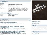 """Прокуратура предостерегла директора """"Вконтакте"""" от """"Поваренной книги анархиста"""""""