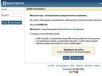 http://vkontakteworld.ru/uploads/posts/2009-11/thumbs/1257618805_picture.jpg