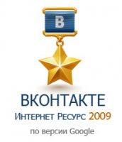 """«ВКонтакте» признан """"Интернет ресурсом 2009 года"""""""