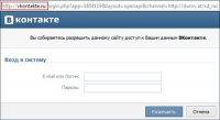 ВКонтакте на других сайтах
