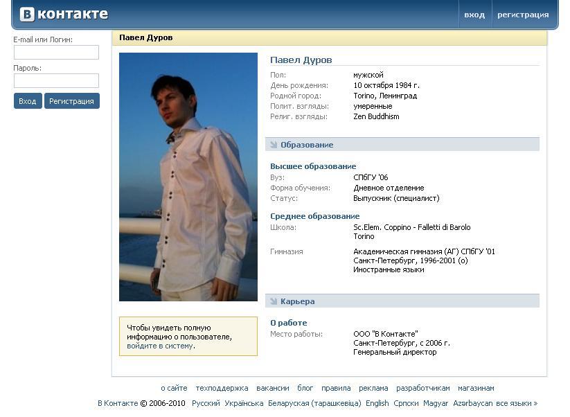 Социальная сеть В Контакте: первый вход, моя страница Вконтакте, как войти