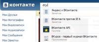 Подсказчик ВКонтакте