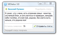 VKStatus 3.0 - Управлениями статусами В Контакте + Каталог Статусов
