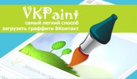 VKPaint 1.30 - загрузчик и рисовалка граффити В Контакте