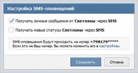 Новый виток развития СМС-общения ВКонтакте