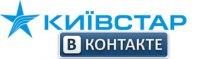Специальные тарифы «Киевстар» для пользователей ВКонтакте