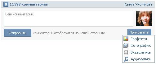 Виджет комментариев В Контакте стал мультимедийным