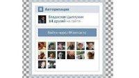Кросс-авторизация ВКонтакте