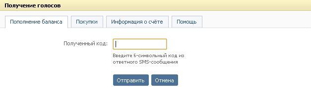 Vkontakte rating master- это программа для поднятия рейтинга в контакте