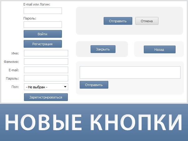 Как сделать кнопку написать мне вконтакте