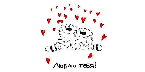 Любимый с днем святого валентина тебя