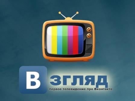 """""""Взгляд"""". Выпуск 1"""