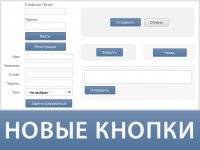"""Новый дизайн кнопок """"В Контакте"""""""