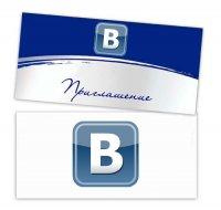 Регистрация ВКонтакте с сегодняшнего дня будет происходить по приглашениям