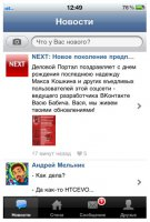 Официальное приложение ВКонтакте для iPhone