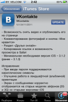 Вышло обновление приложения Вконтакте для iOS