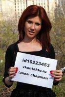 Бывшая шпионка Анна Чапман создала страницу В Контакте