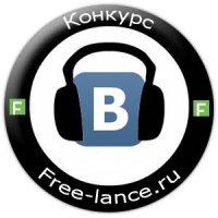 Результаты конкурса на звук для всплывающих уведомлений ВКонтакте