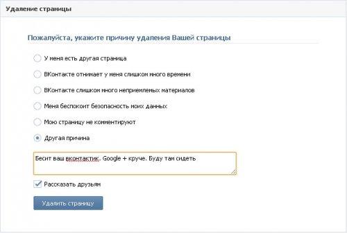 Появилась возможность удаления страницы ВКонтакте