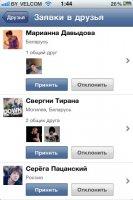 Новая версия 1.5 приложения ВКонтакте под iPhone