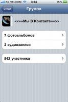 Новое обновление приложения ВКонтакте 1.6 под iPhone
