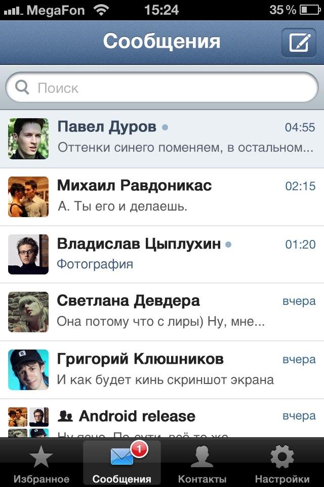 Как сделать скриншот сообщений в контакте