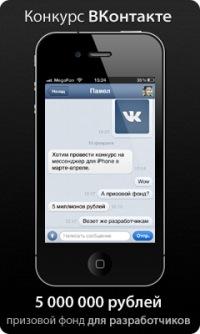 Конкурс разработчиков вконтакте