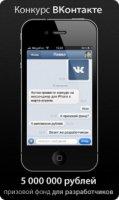 Мессенджер для iPhone - новый конкурс В Контакте