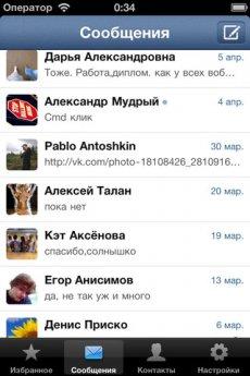 """Результаты конкурса """"Мессенджер для iPhone"""""""